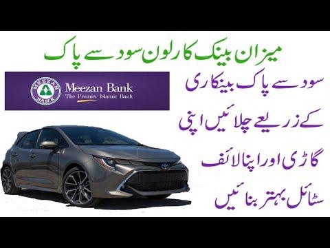 Meezan Bank Car Ijarah Car Loan In Pakistan Youtube