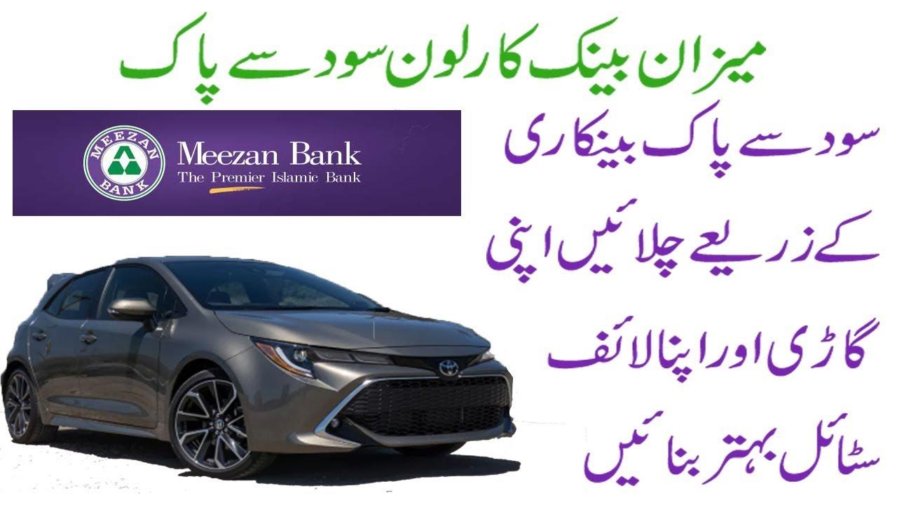 meezan bank car ijarah car loan in Pakistan