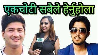 निशान र प्रताप दासलाई  गायिका स्मृति पोखरेलले यसो भनिन हेर्नुसNepal Idol,Nishan Bhattarai,Pratap Das