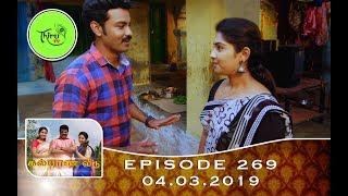 Kalyana Veedu | Tamil Serial | Episode 268 | 04/03/19 |Sun Tv |Thiru Tv