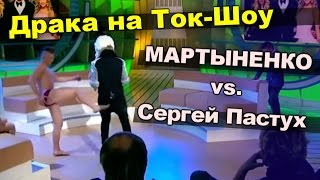 Драка - Андрей Мартыненко и Сергей Пастух