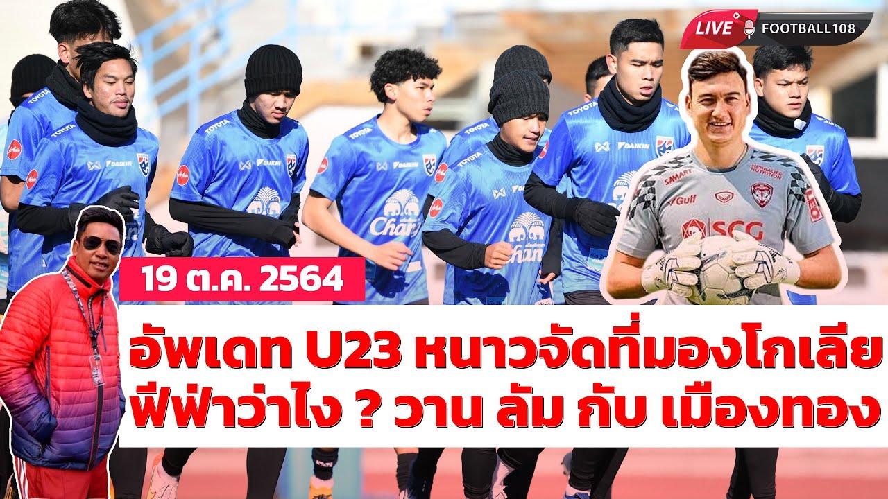 Download ช้างศึกU23หนาวยะเยือกที่มองโกเลีย/ฟีฟ่าว่าไง?กรณีเมืองทองฯกับดัง วาน ลัม-ฟุตบอล108LIVE