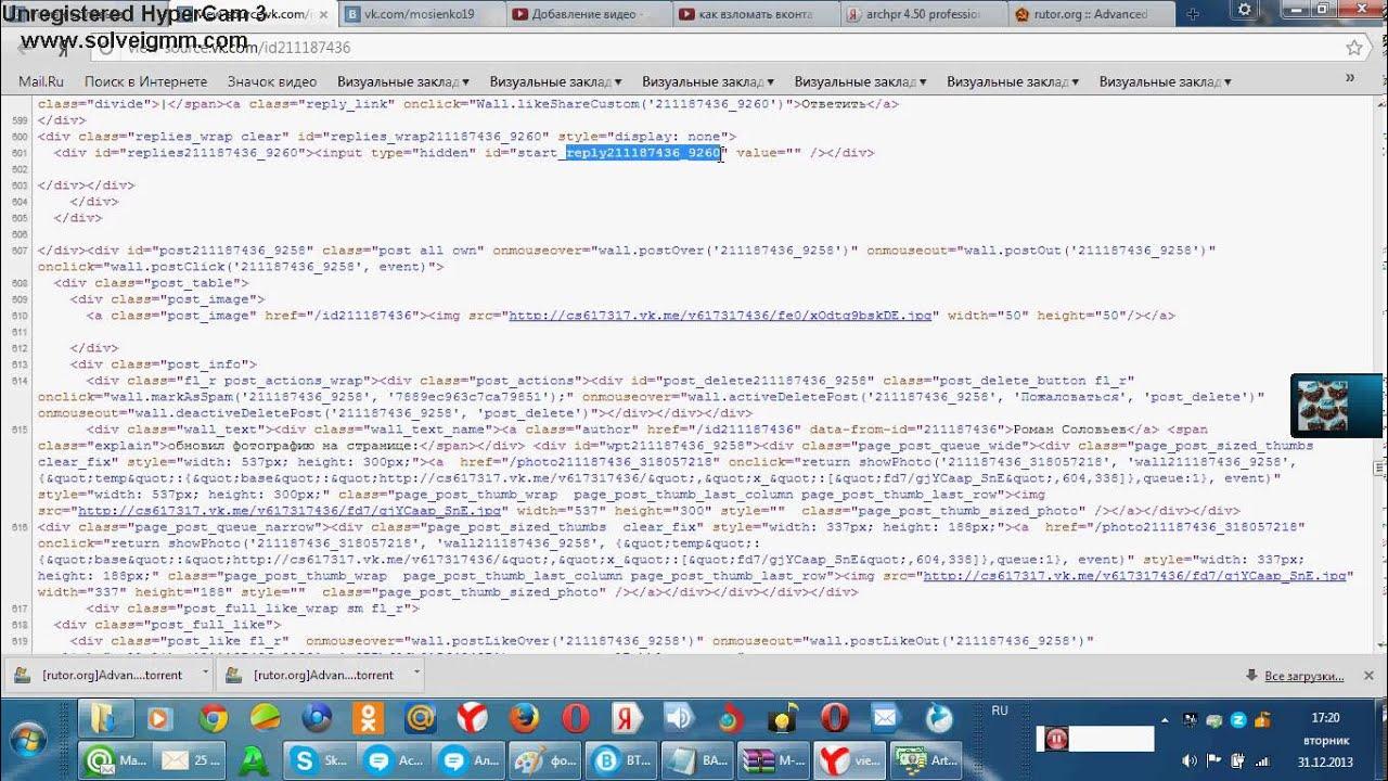Как узнать пароль от контакта в коде страницы