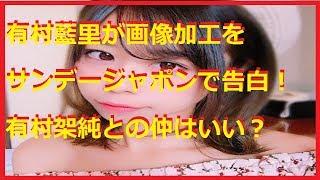 女優・有村架純の姉でグラビアアイドルの 有村藍里が画像加工を告白し、...