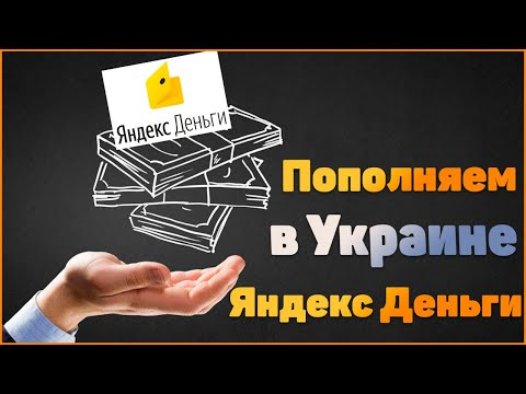Как пополнить Яндекс Деньги в Украине