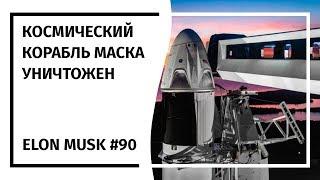 Илон Маск: Новостной Дайджест №90 (17.04.19-22.04.19)