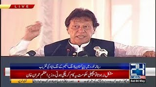 PM Imran Khan Speech At Naya Pakistan Housing Scheme