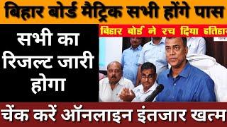 Bihar Board BSEB 10th Result 2020 LIVE Updates:http://biharboardonline.bihar.gov.in........