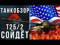 [WoT | World of Tanks] ТанкОбзор - T25/2. Сойдёт