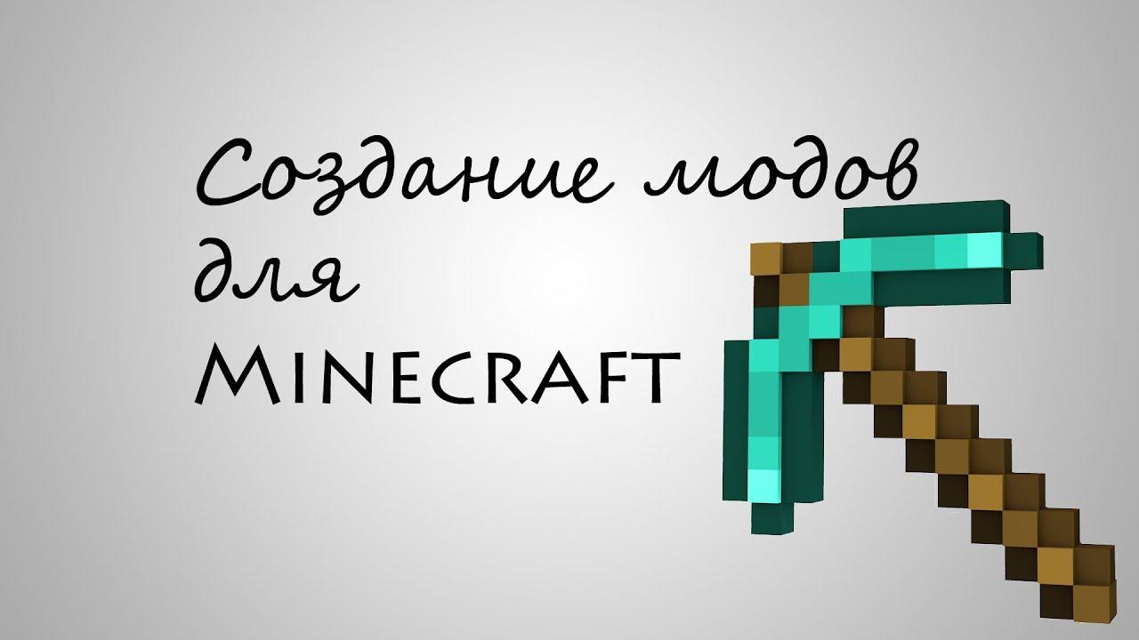 Создание Модов для Minecraft