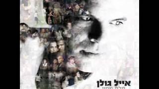 אייל גולן אלין Eyal Golan