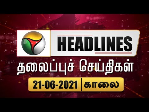 Puthiyathalaimurai Headlines | தலைப்புச் செய்திகள் | Tamil News | Morning Headlines | 21/06/2021