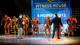 Гран При Fitness House 04.11.2012 - Бодибилдинг выход