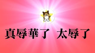 美国政府又辱华了!中国战狼外交越来越狗,挡不住|现代文明世界应该坚守的底线