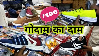 Wholesale shoes market start ₹…