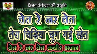 Chet Re Nar Chet Tera Chidiya Chug Gai Khet    (Kabeer Bhajan)