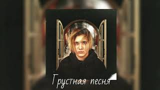 THRILL PILL, Егор Крид amp MORGENSHTERN - Грустная Песня