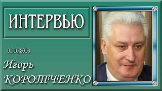 Игорь Коротченко - Военная операция России в Сирии/ 01.10.2016