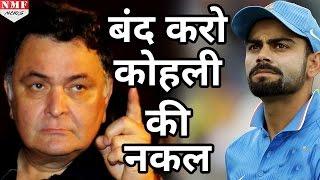 Rishi Kapoor ने Virat Kohli की नकल करने वाले Cricketers को दी ये Advice