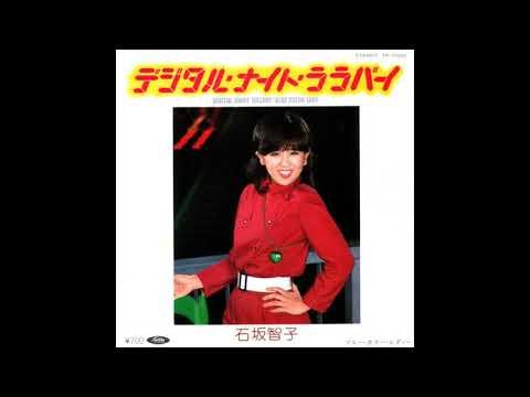 石坂智子-デジタルナイトララバイ・(c/w)ブルーカラーレディ