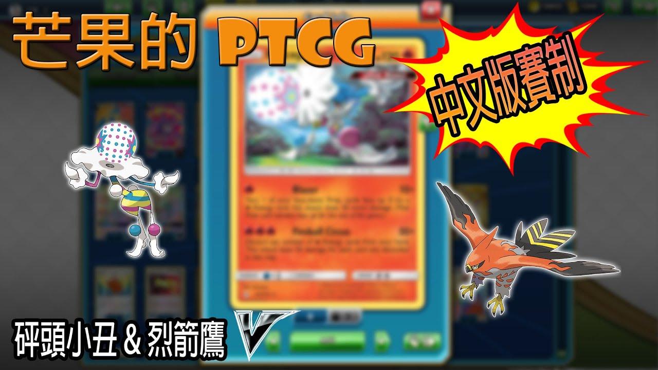 【芒果的PTCG】【中文版賽制】砰頭小丑 / 烈箭鷹 V