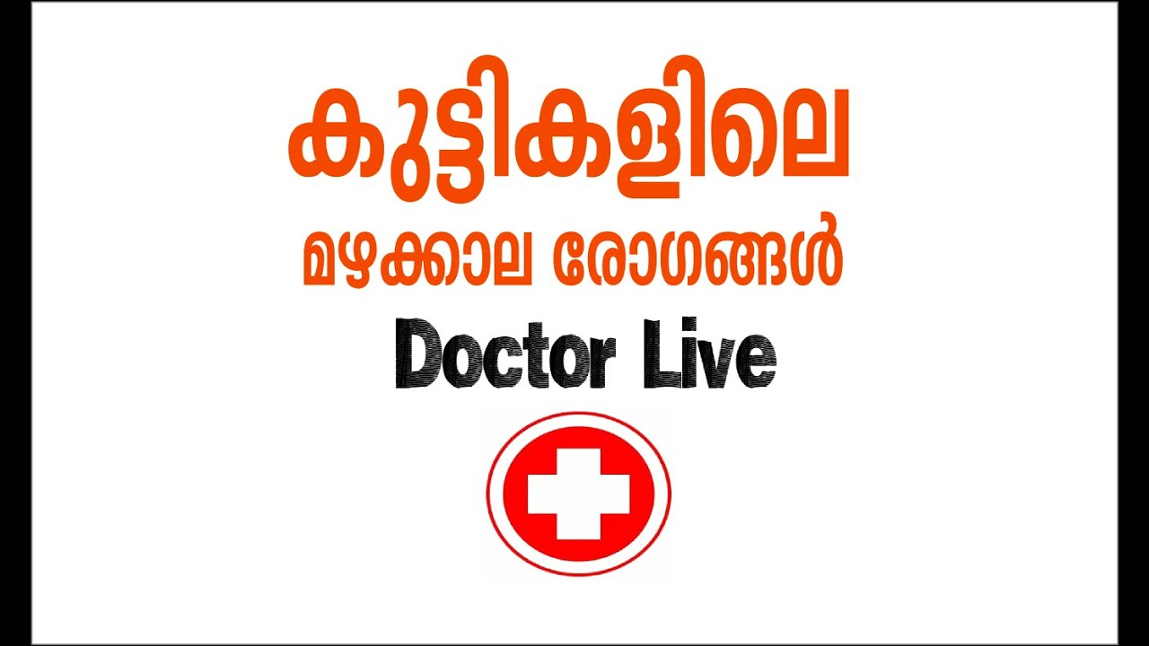 Rainy Diseases in children |കുട്ടികളിലെ മഴക്കാല രോഗങ്ങള് : Doctor Live 17th june 2015