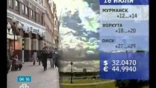 Сегодня Утром НТВ Погода(Это видео создано с помощью видеоредактора YouTube (http://www.youtube.com/editor), 2015-03-20T16:14:51.000Z)