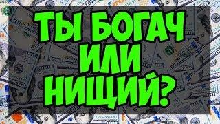 Тест : Ты Богач или Нищий | Сможешь ли ты стать богатым ? | Тест на богатство | Смотри Шоу