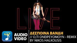 Δέσποινα Βανδή - Ό,τι Ονειρευόμουν Remix By Νίκος Χαλκούσης (Official Audio Video)