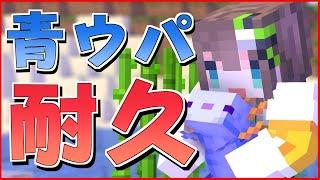 【Minecraft】青ウパまだ間に合う??【ホロライブ/夏色まつり】