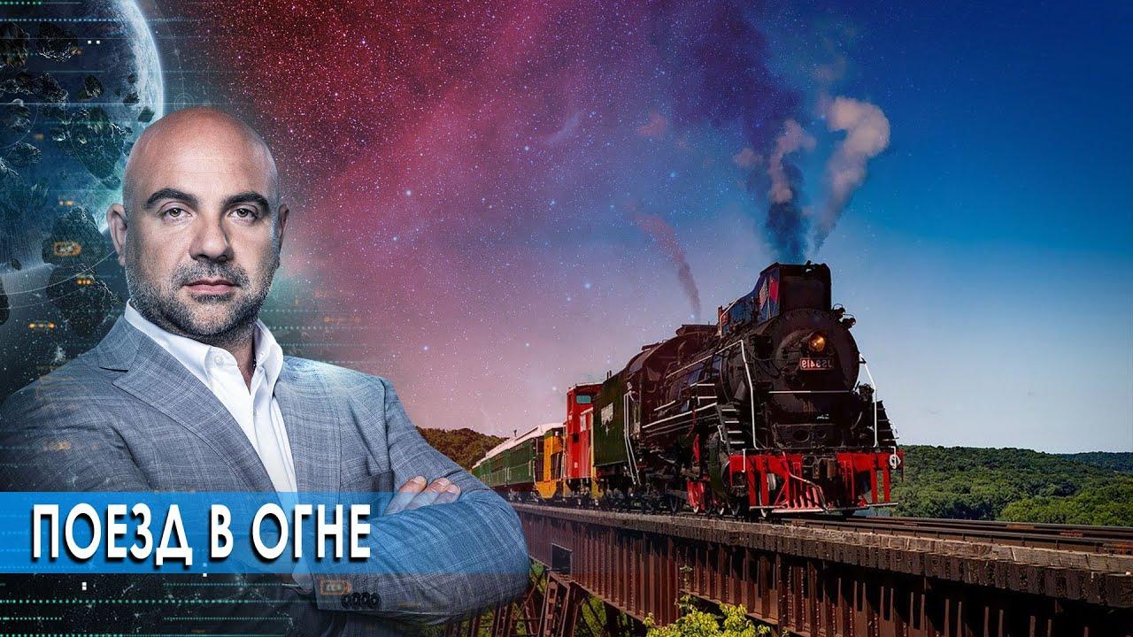 Как устроен мир  (29.09.2020) Поезд в огне.