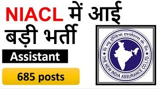 NIACL (New India Assurance Co. Limited) Recruitment 2018 - Apply Online for 685 Assistants Post