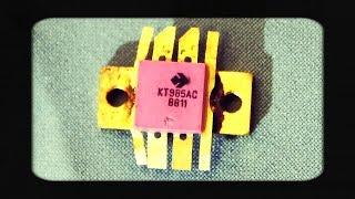 Обзор Транзистор КТ985АС СССР 1988 год