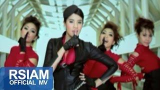 [Official MV] เช็คเรทติ้ง : ใบเตย อาร์ สยาม | Bitoey Rsiam