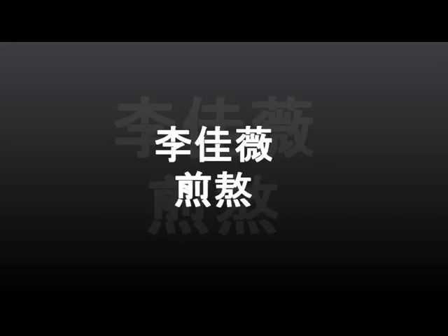 李佳薇-煎熬 歌词