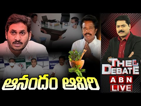 LIVE: ఆనందం ఆవిరి || AP Govt Conspiracy On Anandayya Medicine || CM Jagan || The Debate || ABN LIVE