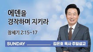 [오륜교회 김은호 목사 주일설교] 에덴을 경작하며 지키라 2021-05-23