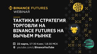Тактика и стратегия торговли на Binance Futures на бычьем рынке