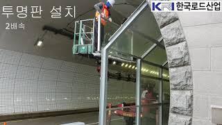 기존 유리방음벽 설치 작업