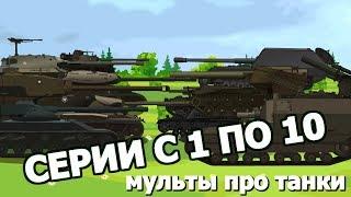 Мультики про танки World of Tanks.Серии 1 - 10