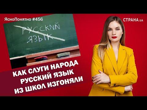 Как Слуги народа русский язык из школ изгоняли | ЯсноПонятно #456 By Олеся Медведева
