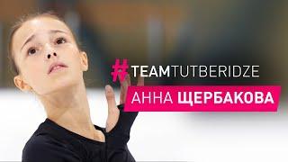 Анна Щербакова - о переходе к Этери Тутберидзе и четверных прыжках