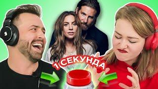 УГАДАЙ ПЕСНЮ (фильм) за 1 секунду / саундтреки / Леди Гага и Брэдли Купер и другие.