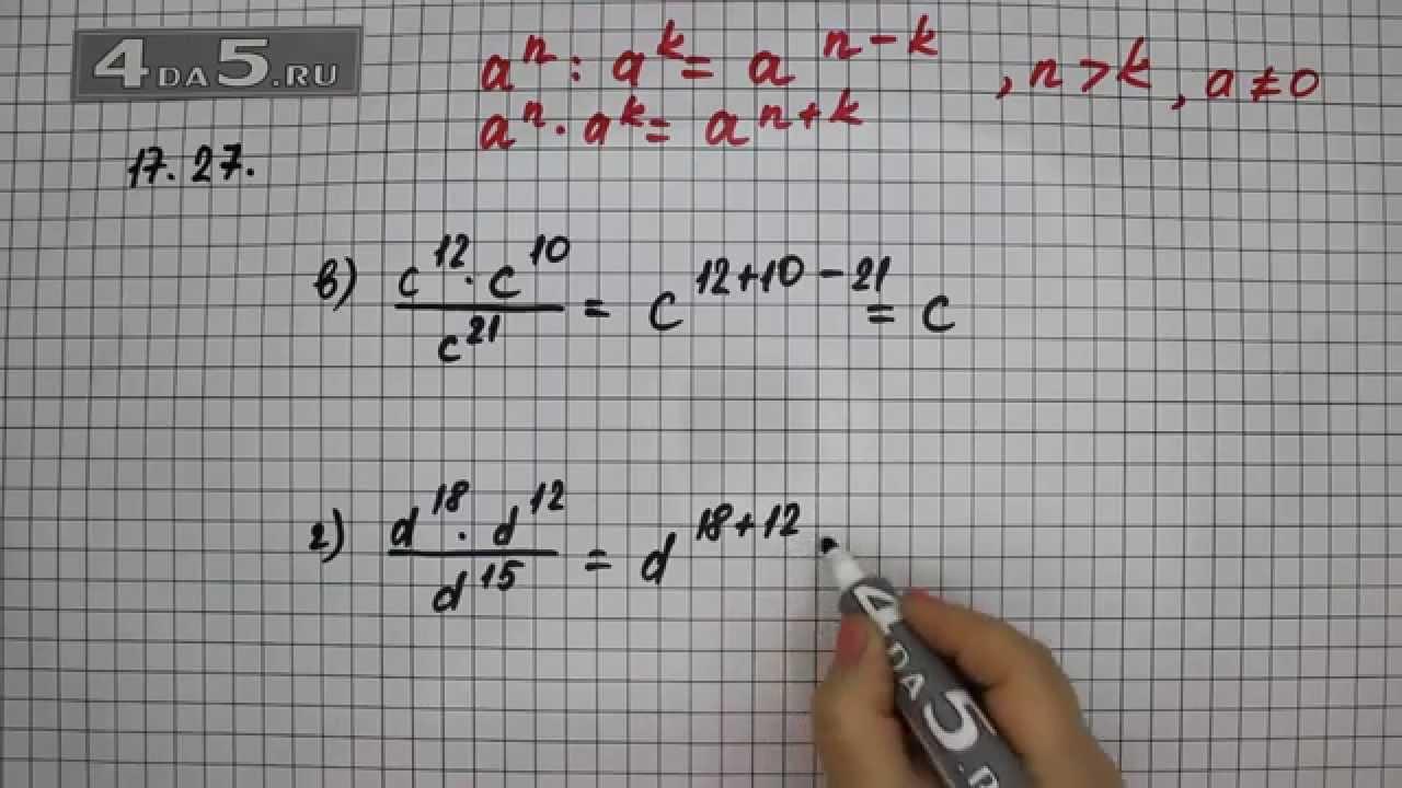 Гдз по алгебре 7 класс мордкович 17.32