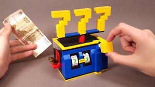 Как сделать Игровой Автомат с ПРИЗАМИ из ЛЕГО