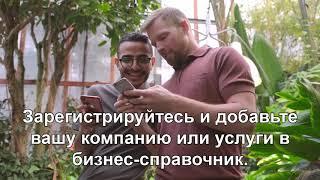 Продвижение сайта. Русская реклама по всему миру. Бизнес-справочник
