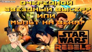Звездные Войны Повстанцы (Star Wars Rebels)
