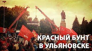 Десоветизация в Ульяновске аукнулась штурмом администрации города