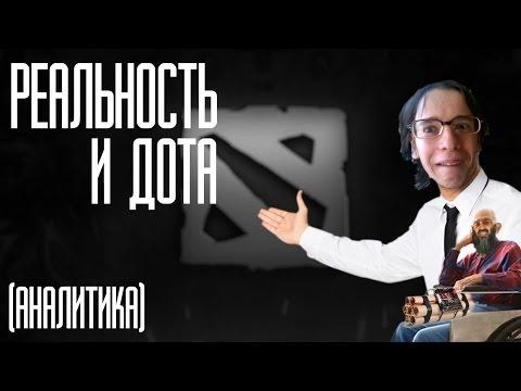 видео: РЕАЛЬНОСТЬ И dota! (18+)