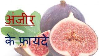 Anjeer Ke Fayde | अंजीर के फ़ायदे | Health benefits of Figs (Anjeer) in Hindi